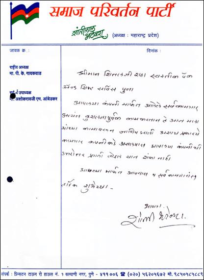 Samaj Parivartan Party (Shantilal Bhatevara)